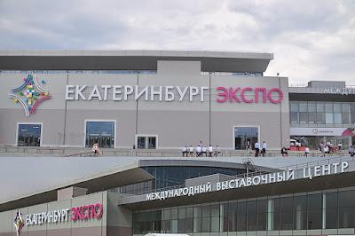 Екатеринбург Экспо 2017