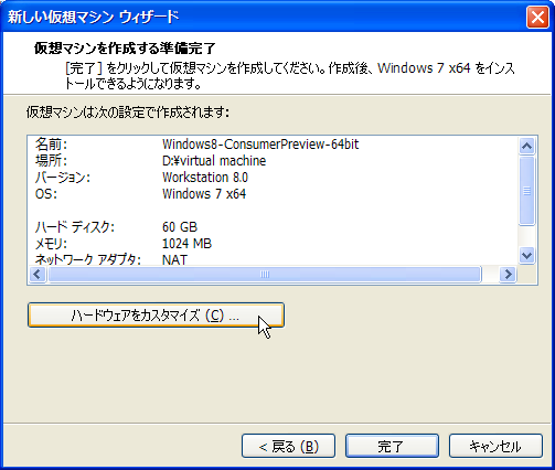 Windows 8 Consumer PreviewをVMware Playerで試す 1 -6