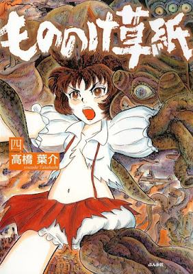 もののけ草紙 第01-04巻 [Mononoke Soushi vol 01-04] rar free download updated daily
