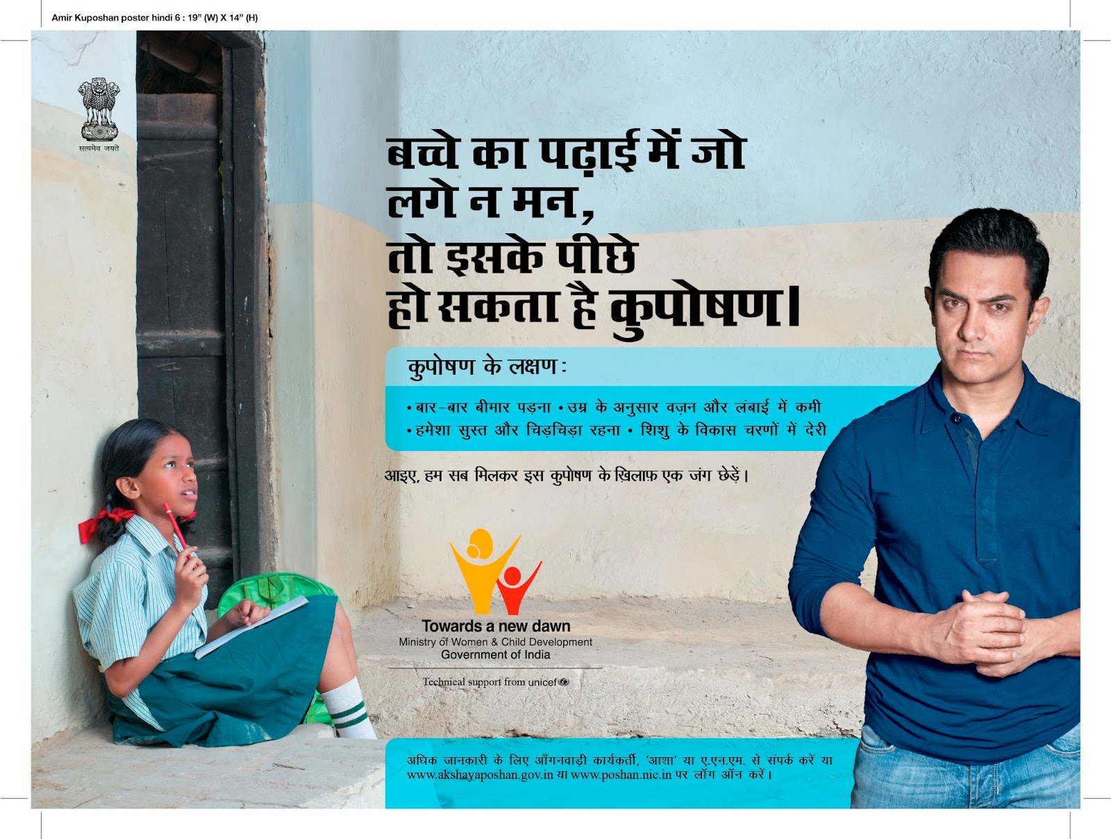 national nutrition mission in hindi and malnutrition essay in hindi