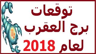 توقعات برج العقرب لعام 2018