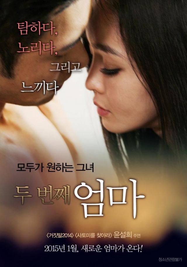 Tình Ngang Trái - Forbidden Lust (2017)