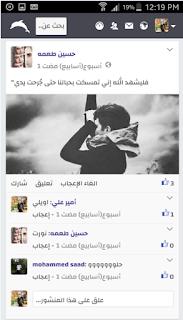 اول تطبيق تواصل اجتماعي عربي عراقي بايدي عراقية تطبيق منور للتواصل مع الاخرين يشبه تطبيق الفيس بوك موقع منافس لموقع وتطبيق الفيس بوك