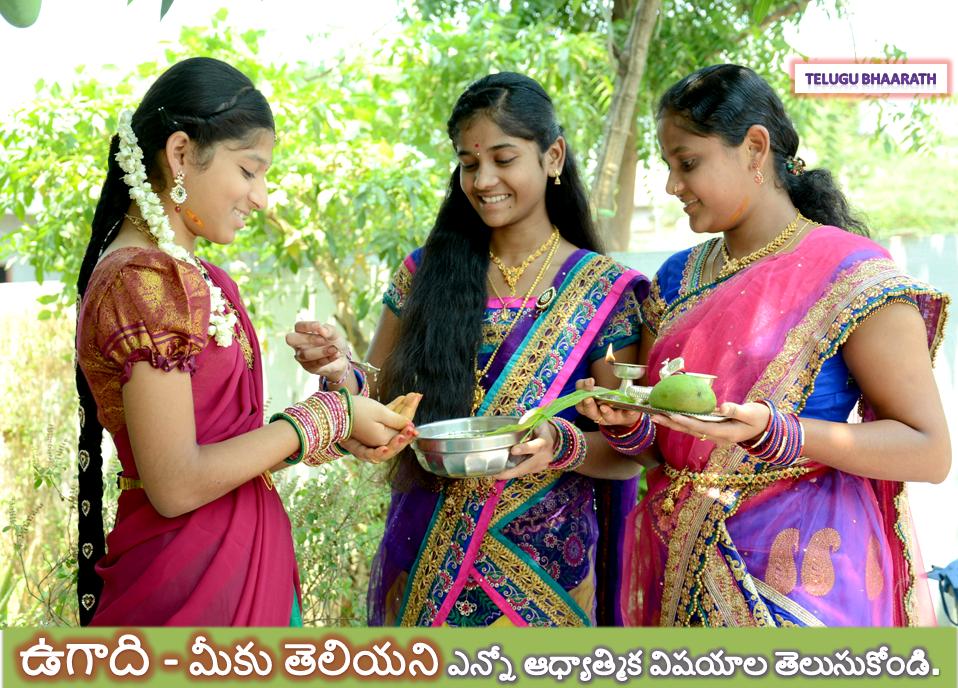 ఉగాది - మీకు తెలియని ఎన్నో ఆధ్యాత్మిక విషయాల గురించి తెలుసుకోండి - Ugadi festival