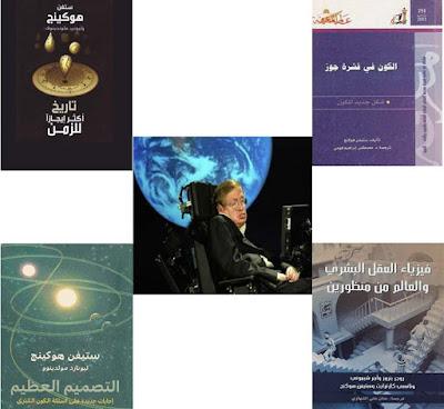 حمل جميع كتب ستيفن هوكينج مترجة للعربية pdf
