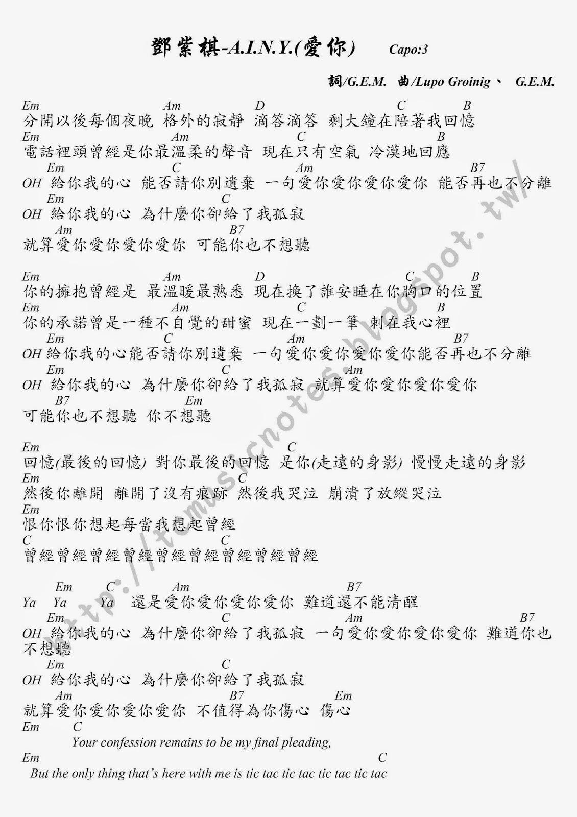 亭竹的音樂工作室: 鄧紫棋-A.I.N.Y.(愛你) 吉他譜