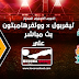 مشاهدة مباراة ليفربول وولفرهامبتون بث مباشر اليوم 12-05-2019 الدوري الانجليزي الممتاز صلاح