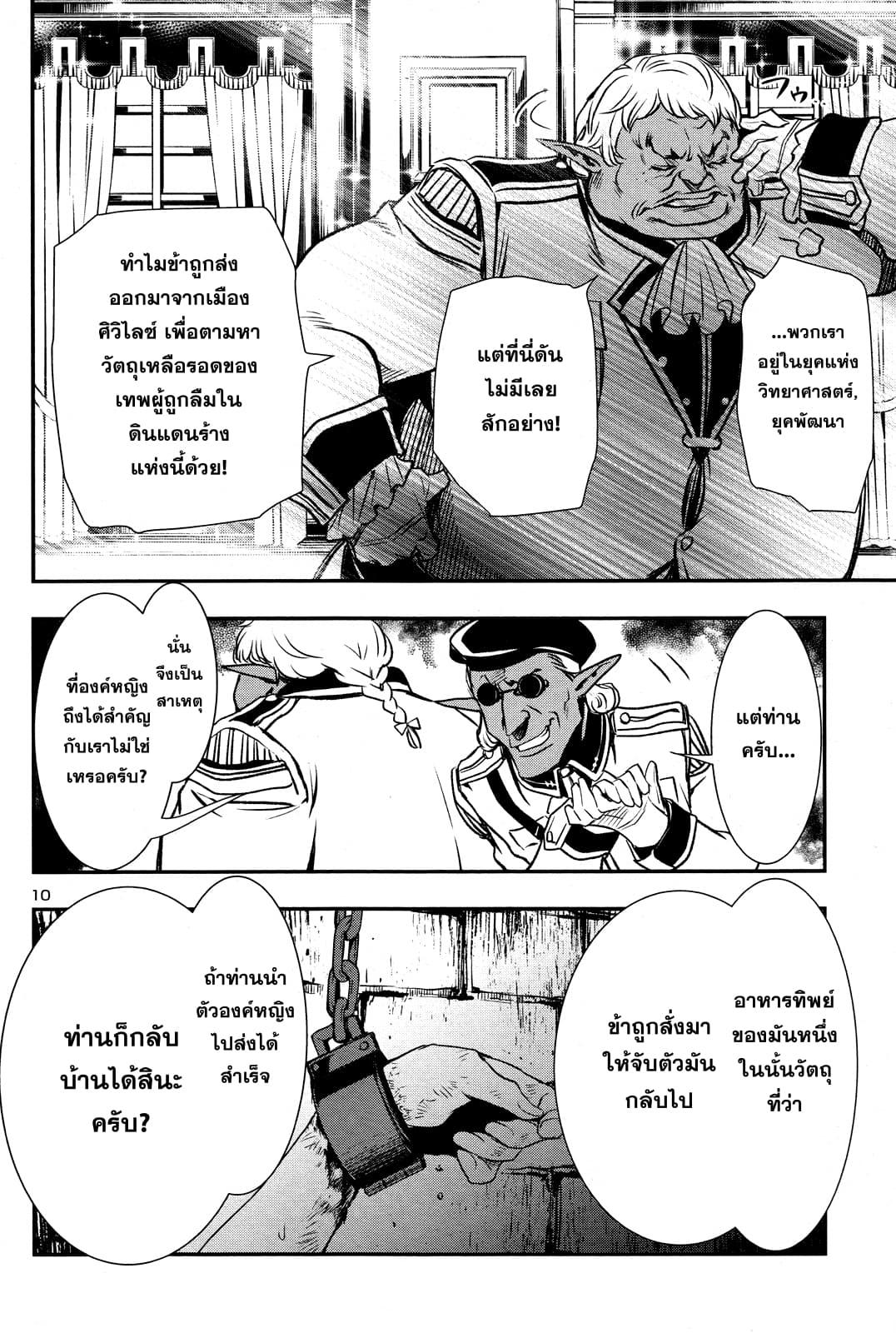 อ่านการ์ตูน Shinju no Nectar ตอนที่ 6 หน้าที่ 10