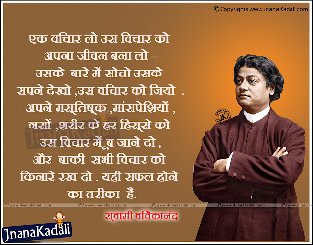 Here is a Cool Hindi Best Sayings by Swami Vivekananda with Pictures,Daily Hindi  Manchi Matalu Images,Top Hindi Swami Vivekananda Quotes Free online,Hindi Swami Vivekananda Messages Work Quotes,Hindi Daily Swami Vivekananda Books Read Online,Hindi Quotes on Swami Vivekananda,Hindi Good Results Quotations and Images.