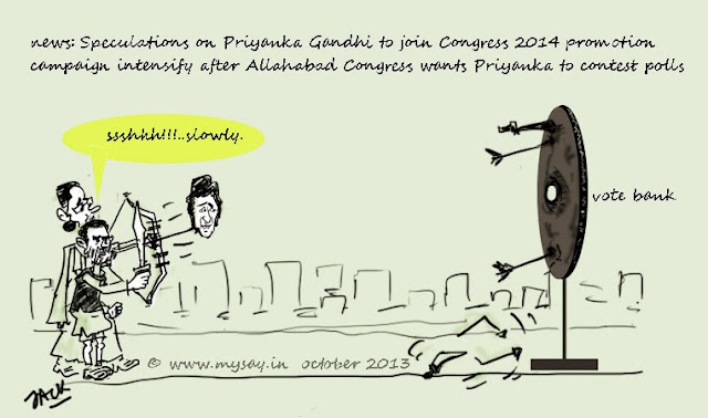 rahul gandhi cartoon picture,priyanka gandhi vadra cartoon,sonia gandhi cartoon,indian political cartoon,