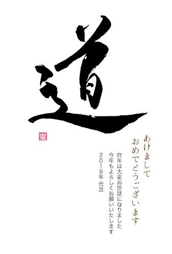 和風デザインの年賀状「道の筆文字」(酉年)