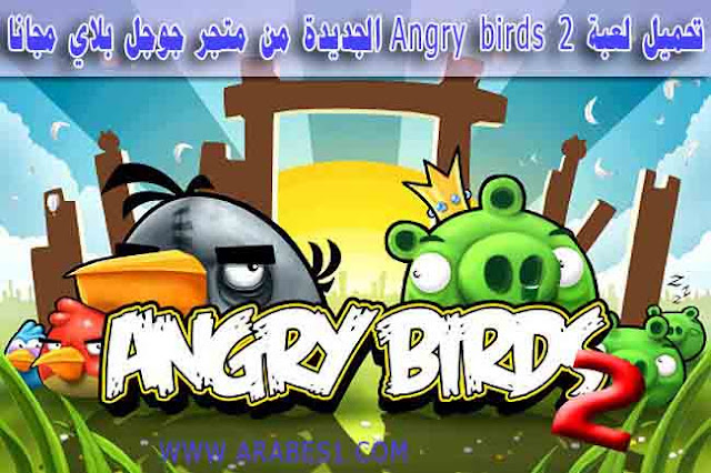 Download Angry birds 2 for Android from Google Play store for free