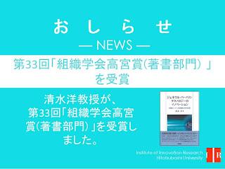 【お知らせ】第33回「組織学会高宮賞(著書部門)」を受賞