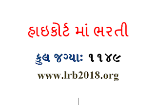 High Court Of Gujarat Recruitment For Hamal And Other 1149 Post - 2018 @hc-ojas.guj.nic.in