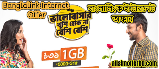 bl internet offer,internet offer,banglalink sim internet offer 2019,banglalink  mb offer,banglalink internet offer 2019,banglalink internet offer,banglalink,banglalink free internet 2018,banglalink sim internet offer,banglalink new offer 2019