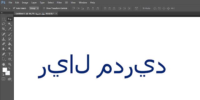 حل مشكلة اللغة العربية في الفوتوشوب