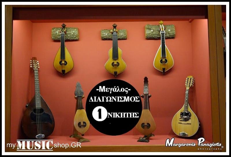 ΜΕΓΑΛΟΣ ΔΙΑΓΩΝΙΣΜΟΣ ΤΟΥ MyMusicShop με δωρο ENA MANTOΛΙΝΟ ΠΛΑΚΕ !!!