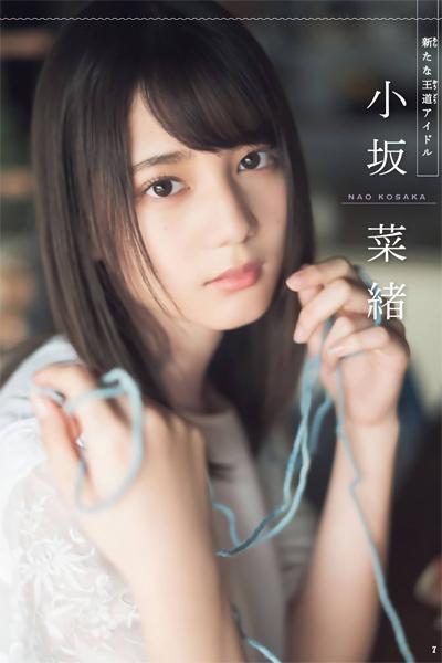 Nao Kosaka 小坂菜緒, Miku Kanemura 金村美玖, Shonen Magazine 2019 No.16 (少年マガジン 2019年16号)
