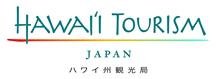 ハワイ州観光局 ハワイの情報盛りだくさん!
