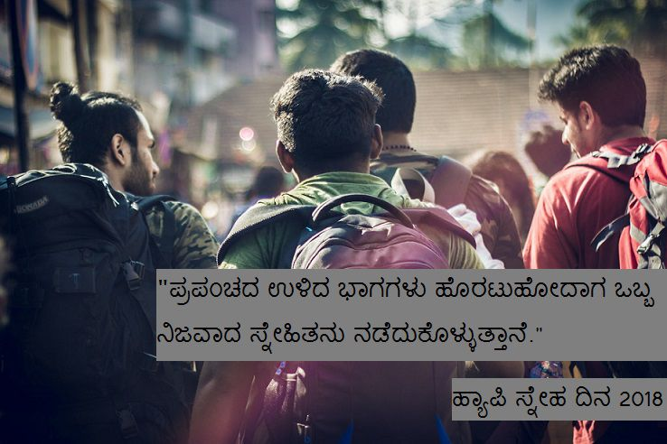 50 Best Friendship Day 2018 Quotes In Kannada With Images
