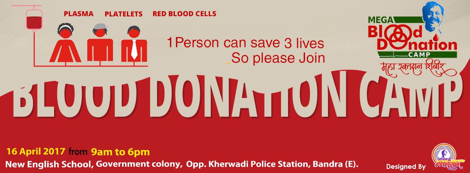 Aniruddhafriend English Blood Donation Camp 2017