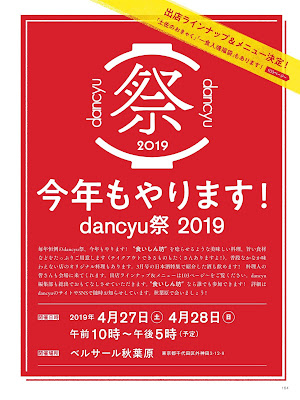 dancyu (ダンチュウ) 2019年05月号 zip online dl and discussion