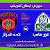 مشاهدة مباراة غور ماهيا وإتحاد الجزائر بث مباشر 16-05-2018 كأس الكونفيدرالية الأفريقية