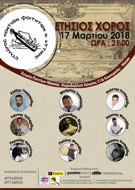 Ετήσιος χορός του Συλλόγου Ποντίων Φοιτητών Νομού Αττικής