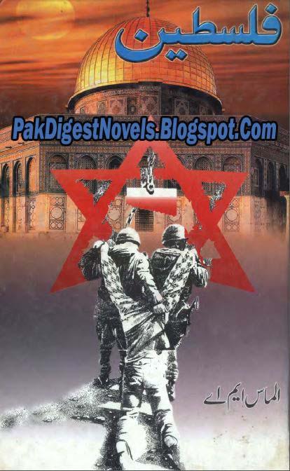 Palestine Novel By Almas M.A Pdf Free Download