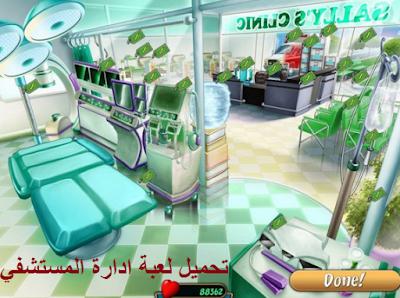 تحميل لعبة ادارة المستشفى Hospital Haste