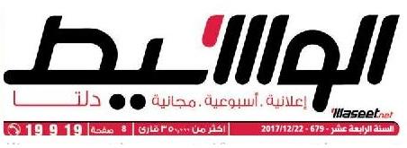 جريدة وسيط الدلتا عدد الجمعة 22 ديسمبر 2017 م