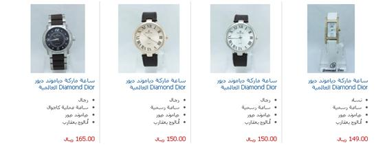2011dcf436de8 اسعار ساعات دياموند ديور Diamond Dior فى السعودية 2013