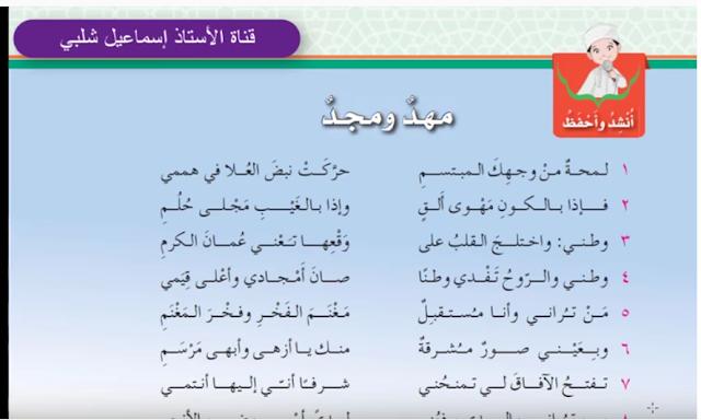 شرح قصيدة مهد ومجد للصف السادس