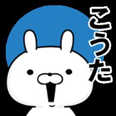 kouta name Sticker.