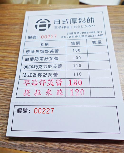 王子神谷日式厚鬆餅菜單