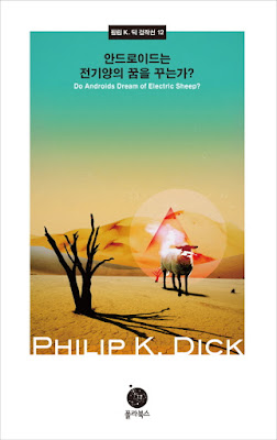 Do Androids Dream of Electric Sheep book cover