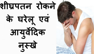 Shighrapatan ka desi ilaj in Hindi