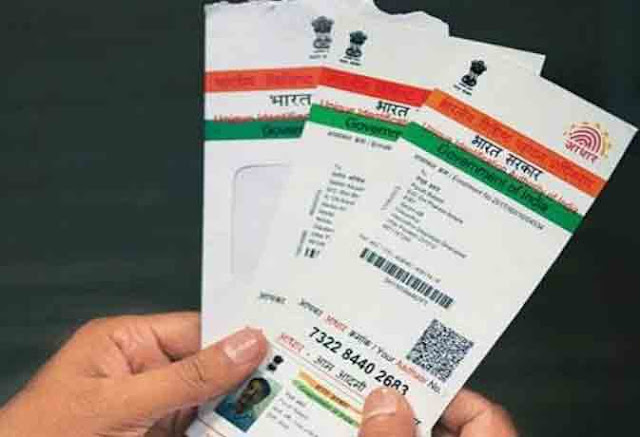 Aadhar Card Is Not Required For Bank