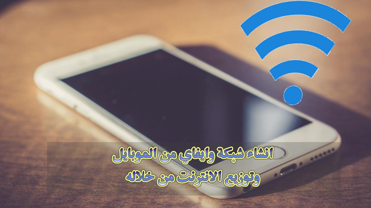 انشاء نقطة اتصال واي فاي من الموبايل وتوزيع الانترنت من