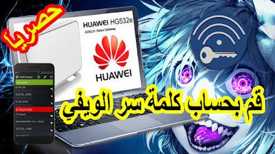 RouterKeygen : أداة تُمكنك من فك رموز شفرات الروتر ومفاتيح الوايفاي، وذلك لاستخدام الإنترنت في كل مكان .يتوافق التطبيق مع العديد من موديلات أجهزة الراوتر كـ Pirelli Discus و Eircom و Verizon FiOS أو Alice AGPF و Huawei . ومن المهم الانتباه إلى التطابق (القائمة الاجهزة المدعومة في الموقع )، حيث إنه ينبغي للراوتر أن يكون ضمن القائمة حتى تتمكن من فك رموز كلمة السر الخاصة به.  وحتى تتمكن من استخدام هذا التطبيق، كل ما عليك فعله هو أن تفتحه وتقوم باختيار الشبكة التي تريد الاتصال بها، والضغط على 'بدء المسح'. وفي خلال دقيقة أو دقيقتين ستظهر كلمة السر أمامك على الشاشة، وبعدها كل ما عليك فعله هو نسخ الشفرة ولصقها في تكوين الوايفاي الموجود على جهازك.إن Router Keygen أداة مفيدة بشكل كبير ولا يجب استخدامها بنوايا غير سليمة. فبالرغم من أنه يمكنك من خلالها 'سرقة' كلمة سر الويفي من مستخدمين آخرين، إلا أنها يمكن أن تساعدك أيضًا بشكل مشروع في مواقف عديدة. جميع الخوارزميات هي من المجال العام... شرح البرنامج عبر الفيديو التالي فرجة ممتعة .