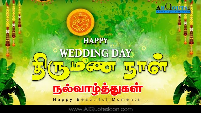 Tamil-quotes-images-wishes-greetings-Thought-Sayings-Tamil-Happy-MarriageDay-Wishes-Tamil-quotes-images-pictures-wallpapers-photos-greetings-Thought-Sayings-free