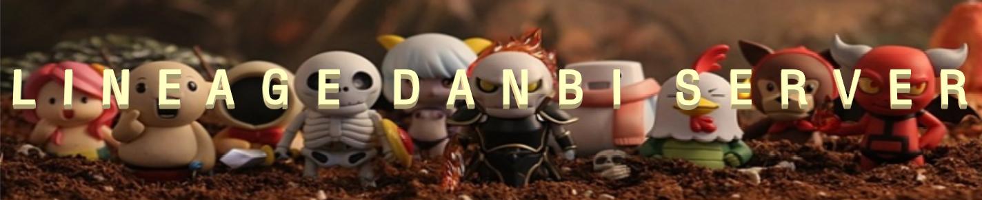단비서버 : Danbi