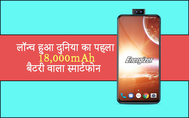 Energizer P18K  Smartphone Specification, Battery, Camera and Features