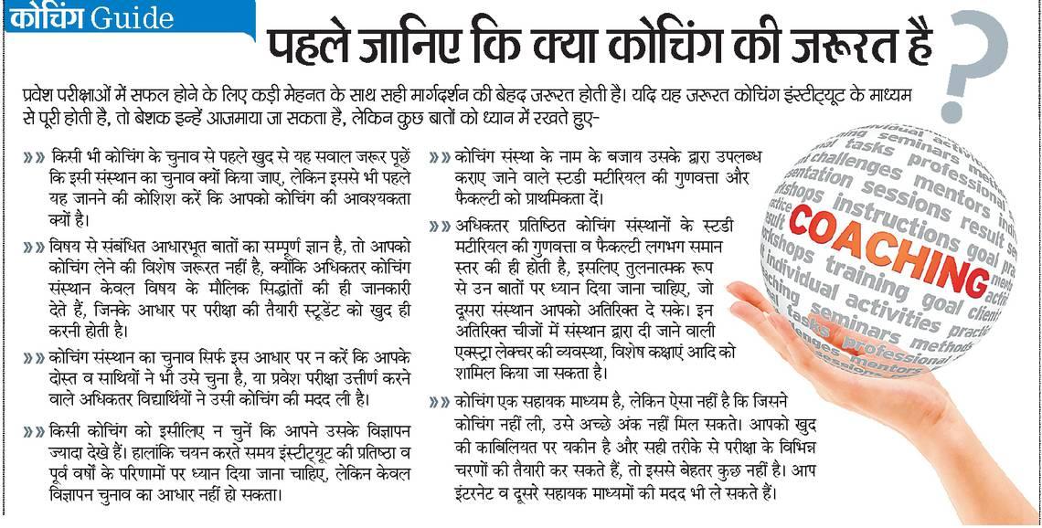 Coaching Guide in Hindi