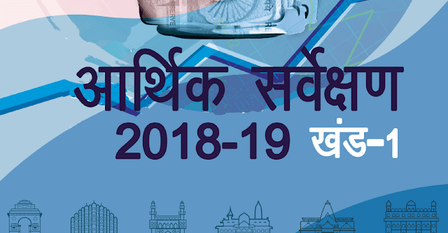Vision IAS Economic Survey in Hindi