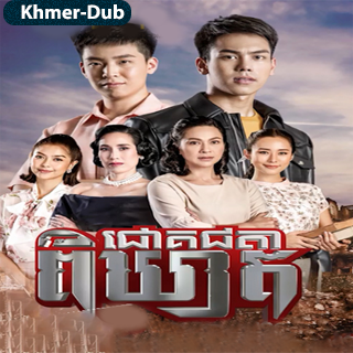 Chouk Chita Pikheat [EP.22-23]