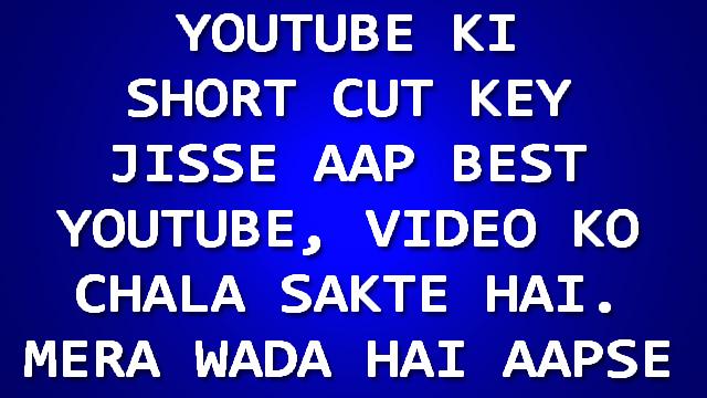 Youtube Ki Short Cut Key Jisse Aap Best Youtube Video Chala Sakte Hai Mera Wada Hai Aapse.