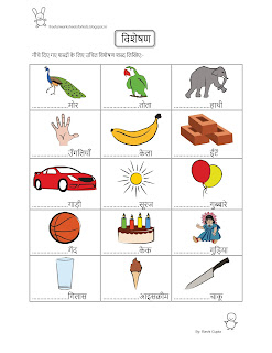 ... Hindi Worksheet (with answers) for Class II - 'विशेषण