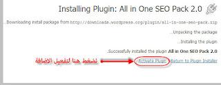 تحميل إضافة All in One SEO للتحكم في سيو الموقع