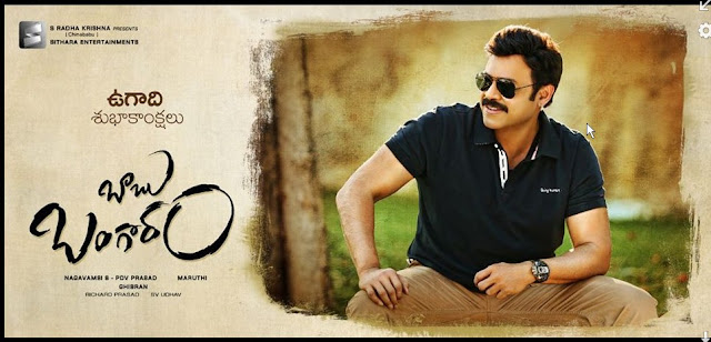 Babu Bangaram Movie First Look Release Date Audio Songs